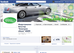 Facebook page of of Electric vehicles industrial cluster