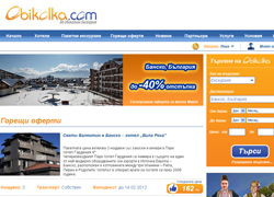 Obikolka.com - Travels in Bulgaria