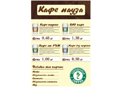 Menu (brochure), offering various types of coffee