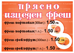 Brochure for the product (orange juice)