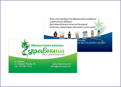 Visiting card - Zdravnitza